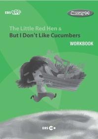 The Little Red Hen & But I Don t Lik Cucumbers 워크북(Level 1)(EBS 초목달)(Mercury(머큐리) 1-1)