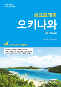 오키나와 셀프트래블(2018-2019)