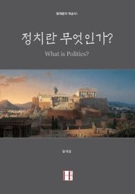 정치란 무엇인가?(함재봉의 개념사 1)