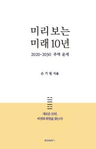 미리 보는 미래 10년 (2020-2030 주역 운세)