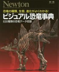 [해외]ビジュアル恐龍事典 恐龍の種類,生態,進化がよくわかる! 830種類の恐龍デ-タ收錄