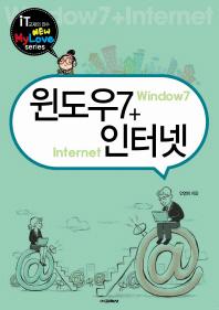 윈도우7 + 인터넷(New My Love series)