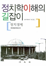 정치학이해의 길잡이(정치학 핸드북)(4)