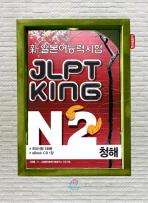 JLPT KING N2 청해(신일본어능력시험)(CD1장포함)