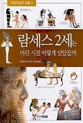 람세스 2세는 어린시절 어떻게 살았을까? (어린이들의 생활 4)