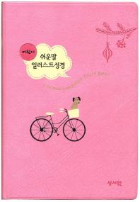 어린이 쉬운말 일러스트 성경(핑크)(소)