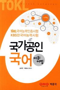 국어 어휘 어법(2012)(국가공인)