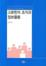 고문헌의 조직과 정보활용