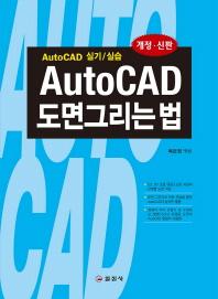 AutoCAD 도면그리는 법(개정판)