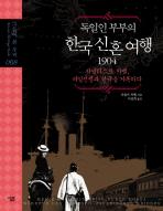 독일인 부부의 한국 신혼여행 1904(그들이 본 우리 8)(양장본 HardCover)