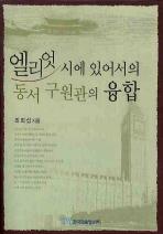 엘리엇 시에 있어서의 동서 구원관의 융합