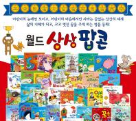 월드상상팝콘 시리즈 세트(전60권)