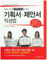 기획서 제안서 작성법 2판 6쇄 2009년 12월 1일