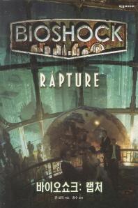바이오쇼크: 랩처(제우미디어 게임 원작 시리즈)