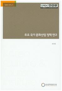 주요 국가 문화산업 정책 연구