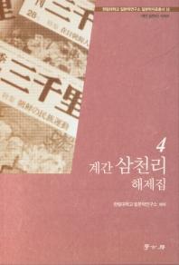 계간 삼천리 해제집. 4