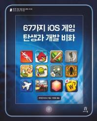 67가지 iOS 게임 탄생과 개발 비화(에이콘 게임 개발 프로그래밍 시리즈)