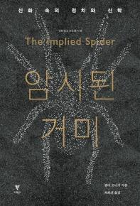 암시된 거미