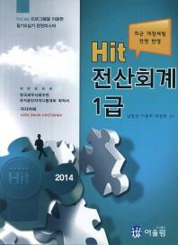 전산회계 1급(2014)(Hit)