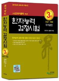 한자능력검정시험 3급 3급2포함(국가공인)(별책부록1권포함)