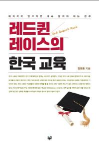 레드퀸 레이스의 한국 교육