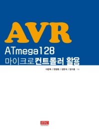 AVR ATmega128 마이크로컨트롤러 활용
