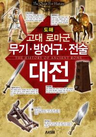 도해 고대 로마군 무기 방어구 전술 대전(AK Trivia Book(에이케이 트리비아 북))