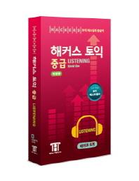 해커스 토익 중급 Listening(TAPE 6개)