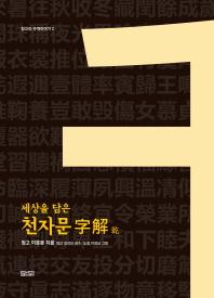 천자문 자해: 건편(세상을 담은)(청고의 주역이야기 2)