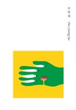 조영제(바바 프로젝트 7)(양장본 HardCover)