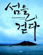 섬을 걷다 --- 책 위아래 옆면 도서관 장서인있슴 ( 본문깨끗 )