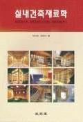 실내건축재료학