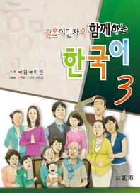 ��ȥ�̹��ڿ� �Բ��ϴ� �ѱ���. 3(CD1������)(Paperback)