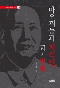 마오쩌둥과 지식인, 그리고 박해(외대 역사문화 연구총서 16)