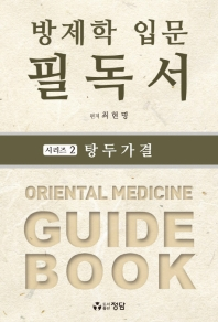 방제학 입문 필독서 시리즈. 2: 탕두가결