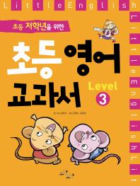 초등 영어 교과서 Level. 3(초등 저학년을 위한)