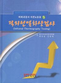 적외선열화상검사(비파괴검사 이론&응용 9)(양장본 HardCover)
