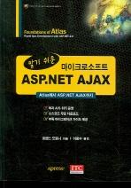 마이크로소프트 ASP.NET AJAX