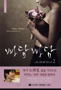 빠담빠담. 2(노희경 드라마 대본집 2)(반양장)