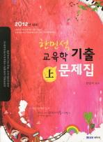 교육학 기출 문제집(상)(2012년 대비) #