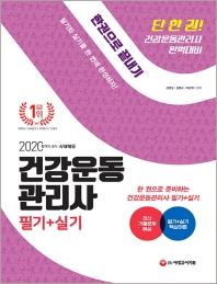 건강운동관리사 필기+실기 한권으로 끝내기(2020)