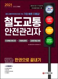 철도교통안전관리자 한권으로 끝내기(2021)(개정판 8판)