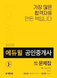 부동산학개론 공인중개사 1차 출제가능문제집(2019)(에듀윌)