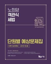 노희양 객관식 세법 단원별 예상문제집