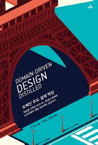 도메인 주도 설계 핵심(소프트웨어 아키텍처 시리즈)