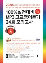 100% 실전대비 MP3 고교영어듣기 24회 모의고사 2학년(2020)(개정판 11판)