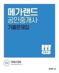 부동산공법 기출문제집(공인중개사 2차)(2021)(메가랜드)