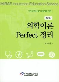 의학이론 Perfect 정리 (2019)