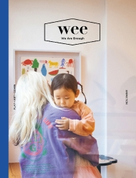 WEE Magazine(위매거진) Vol. 23: Animation(2020년 12월호)