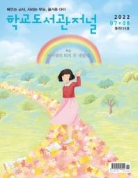 학교도서관저널(7/8월호)